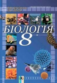 Біологія 8 клас Серебряков, Балан