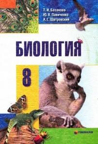 Биология 8 класс Базанова, Павиченко
