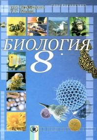 Биология 8 класс Серебряков, Балан