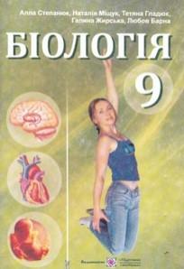 Біологія 9 клас. Степанюк А.В.