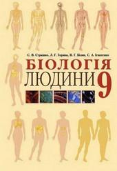 Біологія 9 клас. Страшко, Горяна