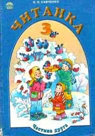Читанка 3 клас Савченко (2 частина)
