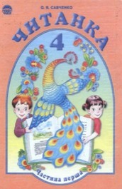 Читанка 4 клас Савченко (частина 1)