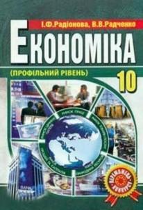 Економіка 10 клас. Радіонова, Радченко