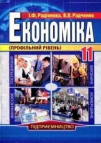 Економіка 11 клас І.Ф. Радіонова, В.В. Радченко (профільний рівень)