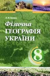 Фізична Географія України 8 клас Булава