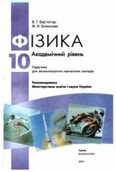 Фізика 10 клас. Бар'яхтар, Божинова