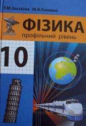 Фізика 10 клас. Засєкіна Т.М.