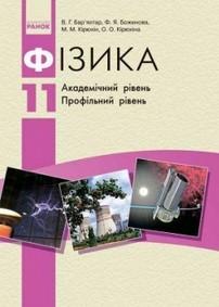 Фізика 11 клас В.Г. Бар'яхтар, Ф.Я. Божинова, М.М. Кірюхін, О.О. Кірюхіна