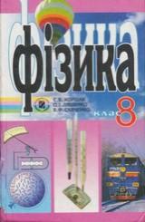 Фізика 8 клас Коршак, Ляшенко