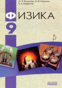 Физика 9 класс. Божинова, Кирюхин