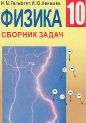 Физика, Сборник задач 10 класс. Гельфгат, Ненашев
