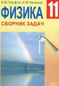 Физика, Сборник задач 11 класс И.М. Гельфгат, И.Ю. Ненашев