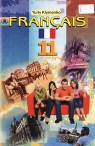 Французька мова 11 клас Юрій Клименко