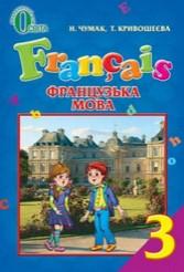 Французька мова 3 клас Чумак, Кривошеєва