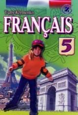 Французька мова 5 клас Клименко (5 рік)