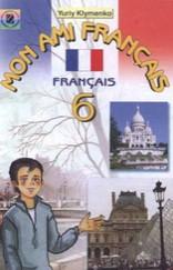 Французька мова 6 клас Клименко 2006