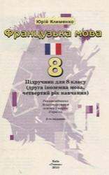 Французька мова 8 клас Клименко