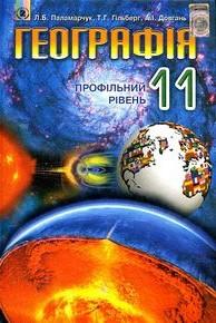 Географія 11 клас Л.Б. Паламарчук, Т.Г. Гільберг, А.І. Довгань