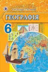 Географія 6 клас Пестушко, Уварова
