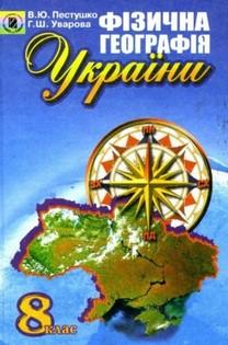 Фізична Географія України 8 клас Пестушко, Уварова