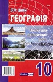 Географія, Зошит для практичних робіт 10 клас. Ципін В.Л.