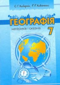 Географія 7 клас Кобернік, Коваленко