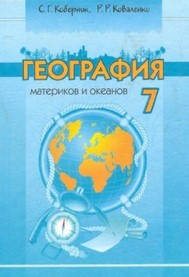 География материков и океанов 7 класс Коберник, Коваленко