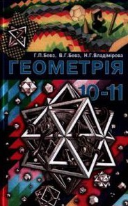 Геометрія 10-11 клас Г.П. Бевз, В.Г. Бевз, Н.Г. Владімірова