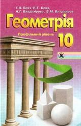 Геометрія 10 клас. Бевз