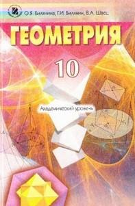 Геометрия 10 класс. Билянина О.Я.