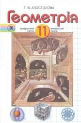 Геометрія 11 клас Г.В. Апостолова