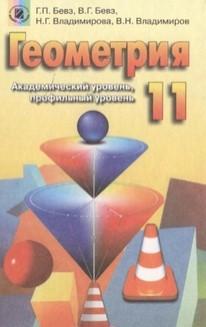 Геометрия 11 класс Г.П. Бевз, В.Г. Бевз, Н.Г. Владимирова, В.Н. Владимиров