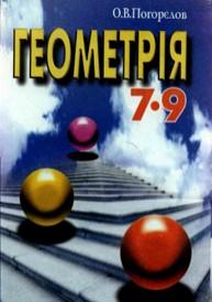 Геометрія 7-9 клас Погорєлов