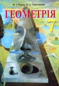 Геометрія 7 клас Бурда, Тарасенкова