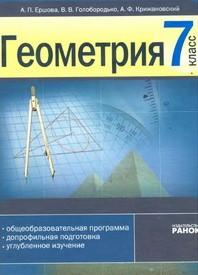 Геометрия 7 класс Ершова, Голобородько