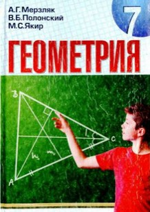 Геометрия 7 класс Мерзляк, Полонский