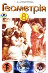 Геометрія 8 клас Апостолова
