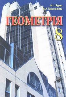 Геометрія 8 клас Бурда, Тарасенкова