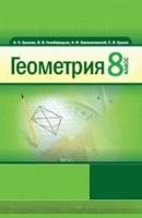 Геометрия 8 класс Ершова, Голобородько