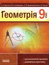 Геометрія 9 клас. Єршова, Голобородько