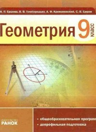 Геометрия 9 класс. Ершова, Голобородько