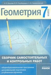 Сборник самостоятельных и контрольных работ Геометрия 7 класс Ершова
