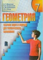 Сборник задач и заданий Геометрия 7 класс Мерзляк, Полонский