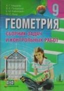 Геометрия, Сборник задач 9 класс. Мерзляк, Полонский