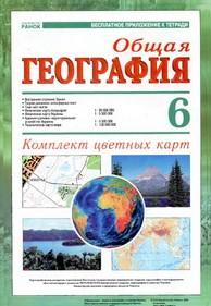 Атлас Общая География 6 класс Стадник