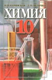 Химия 10 класс. Буринская, Величко