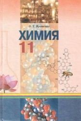 Химия 11 класс О.Г. Ярошенко
