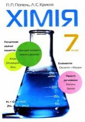 Хімія 7 клас Попель, Крикля