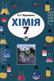 Хімія 7 клас Ярошенко
